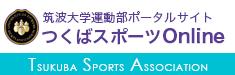 筑波大学運動部スポーツオンライン(TSA)