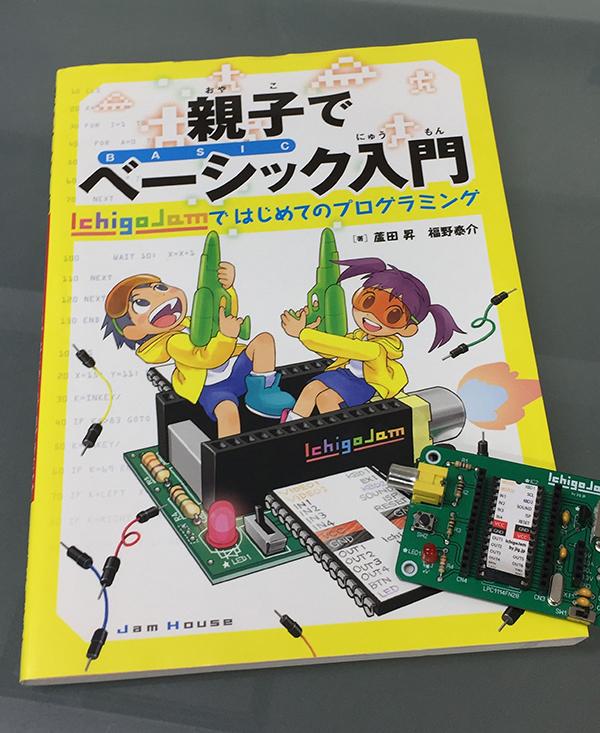 『親子でベーシック入門 IchigoJamではじめてのプログラミング』